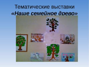 Тематические выставки «Наше семейное древо»