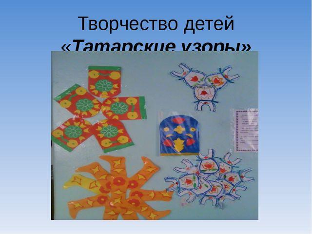 Творчество детей «Татарские узоры»