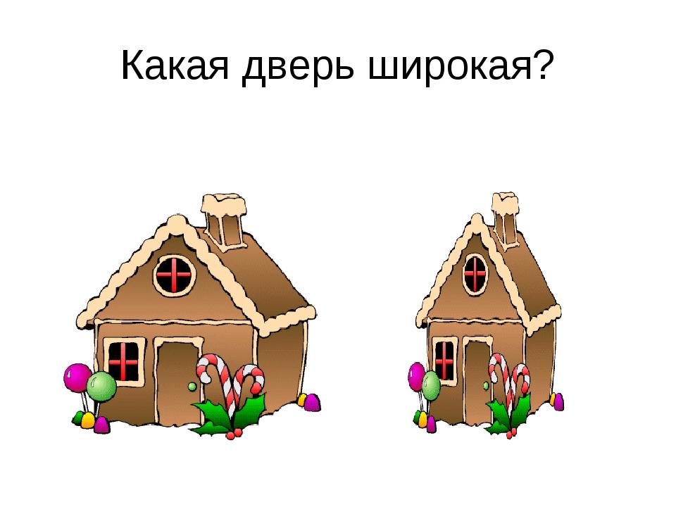Какая дверь широкая?