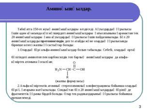 Аминоқышқылдар. Табиғатта 150-ге жуық аминқышқылдары кездеседі. Ақуыздардың қ
