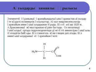 Ақуыздардың химиялық құрылысы Элементтің құрамының қарапайымдылығына қарамас