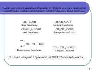 Амин қышқылдар ақуыз молекулаларының құрамды бөлігі. Олар органикалық қышқылд