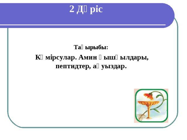 2 Дәріс Тақырыбы: Көмірсулар. Амин қышқылдары, пептидтер, ақуыздар.