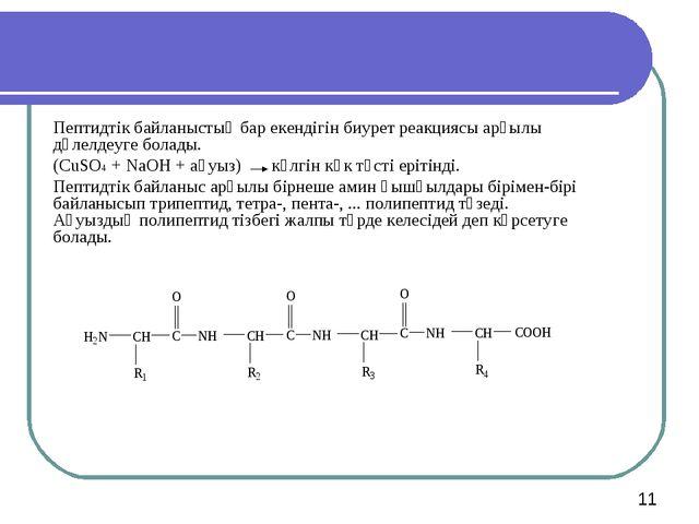 Пептидтік байланыстың бар екендігін биурет реакциясы арқылы дәлелдеуге болады...