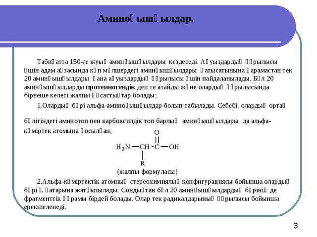 Аминоқышқылдар. Табиғатта 150-ге жуық аминқышқылдары кездеседі. Ақуыздардың қ...