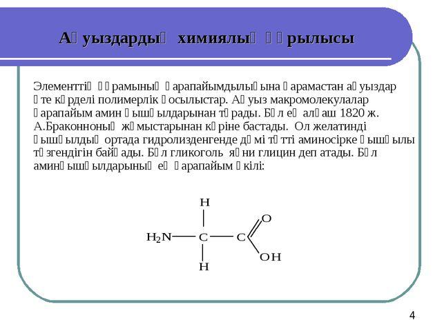 Ақуыздардың химиялық құрылысы Элементтің құрамының қарапайымдылығына қарамас...
