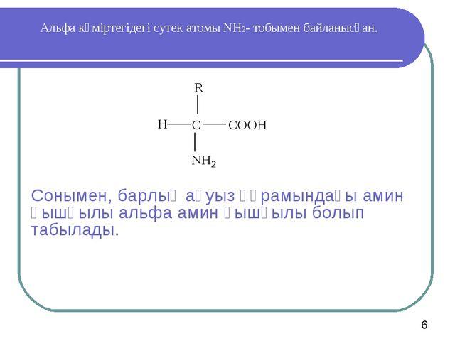Альфа көміртегідегі сутек атомы NH2- тобымен байланысқан. Сонымен, барлық ақу...