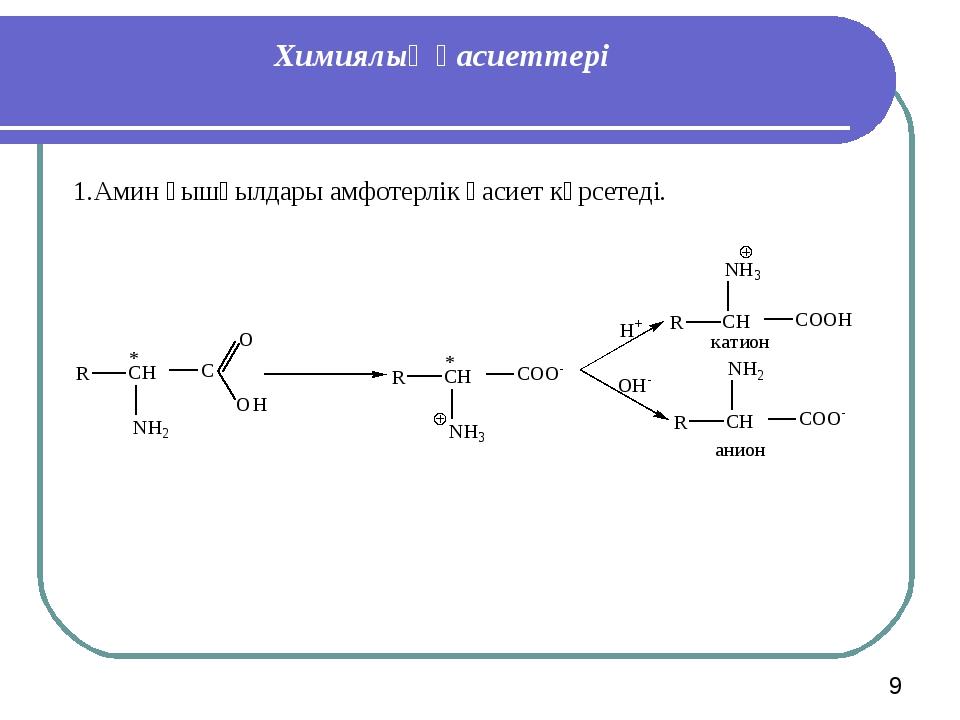 Химиялық қасиеттері 1.Амин қышқылдары амфотерлік қасиет көрсетеді.
