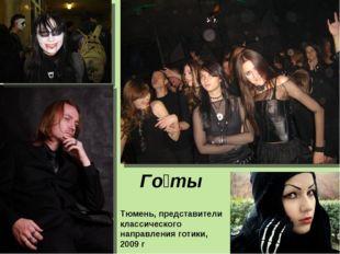Го́ты Тюмень, представители классического направления готики, 2009 г