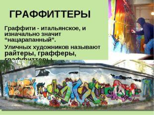 """ГРАФФИТТЕРЫ Граффити - итальянское, и изначально значит """"нацарапанный"""". Уличн"""
