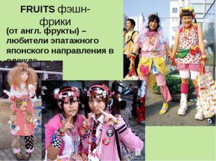 FRUITS фэшн-фрики (от англ. фрукты) – любители эпатажного японского направлен