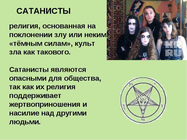 САТАНИСТЫ религия, основанная на поклонении злу или неким «тёмным силам», кул...