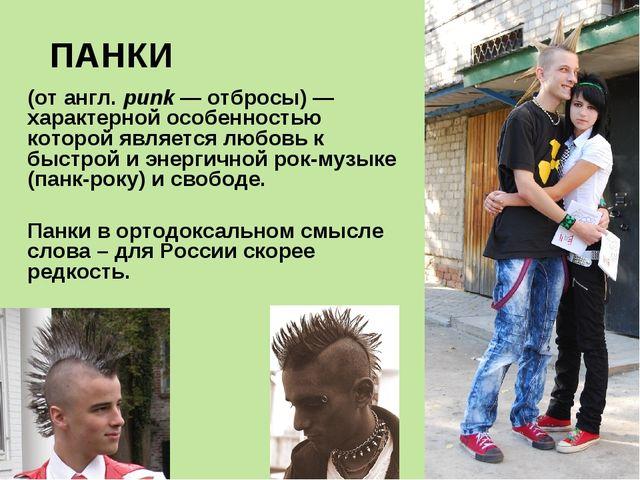 ПАНКИ (от англ. punk — отбросы) —характерной особенностью которой является л...