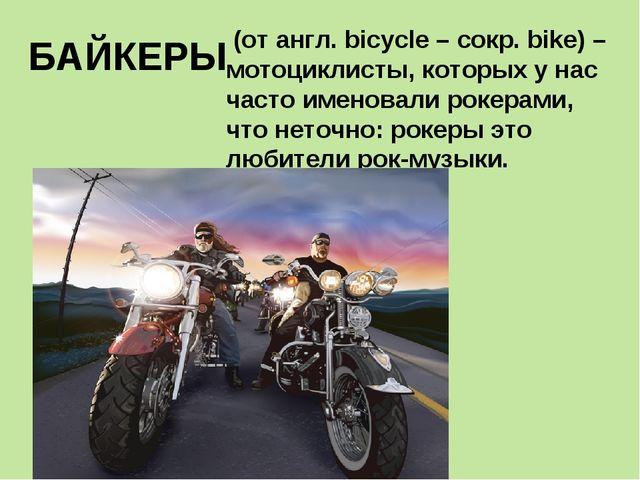 БАЙКЕРЫ (от англ. bicycle – сокр. bike) – мотоциклисты, которых у нас часто...