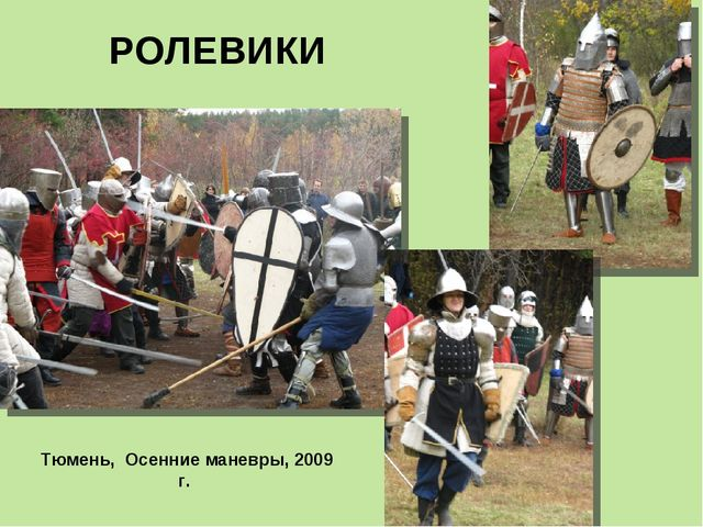 РОЛЕВИКИ Тюмень, Осенние маневры, 2009 г.