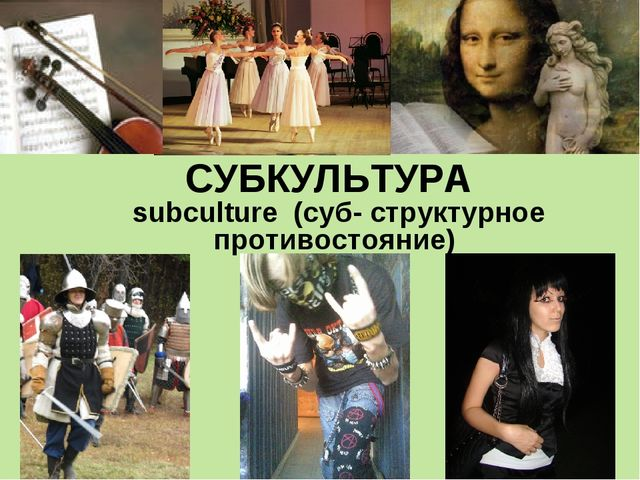 СУБКУЛЬТУРА subculture (суб- структурное противостояние)