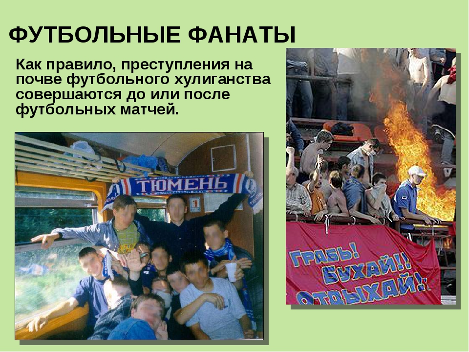 ФУТБОЛЬНЫЕ ФАНАТЫ Как правило, преступления на почве футбольного хулиганства...