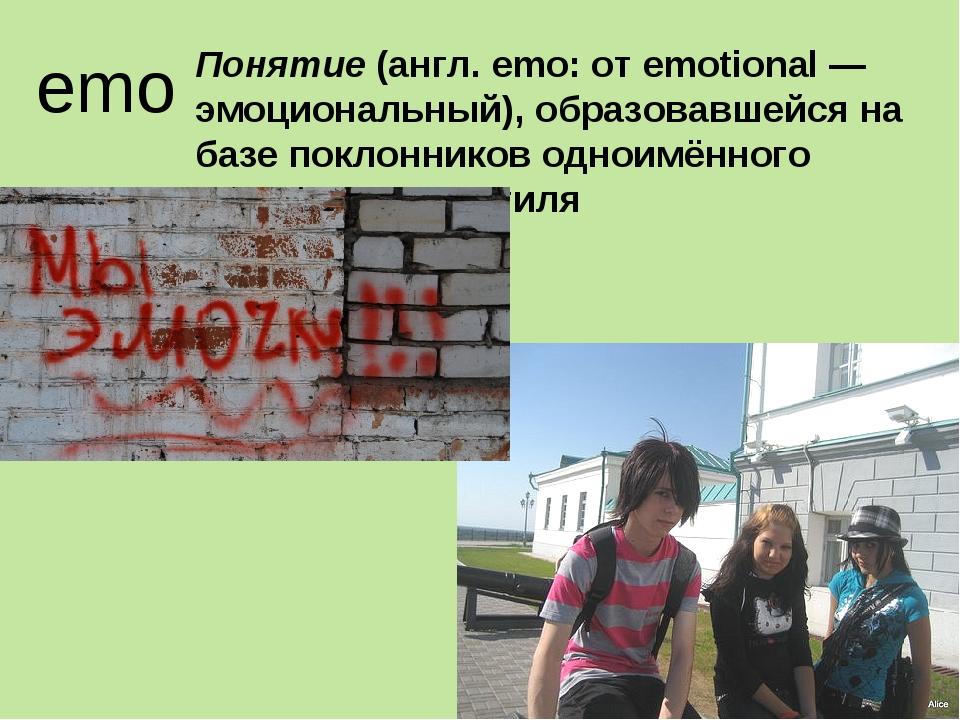 emo Понятие (англ. emo: от emotional — эмоциональный), образовавшейся на баз...