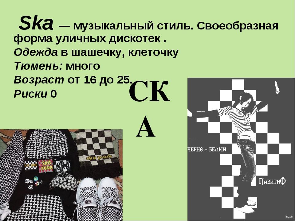 СКА Ska — музыкальный стиль. Своеобразная форма уличных дискотек . Одежда в ш...