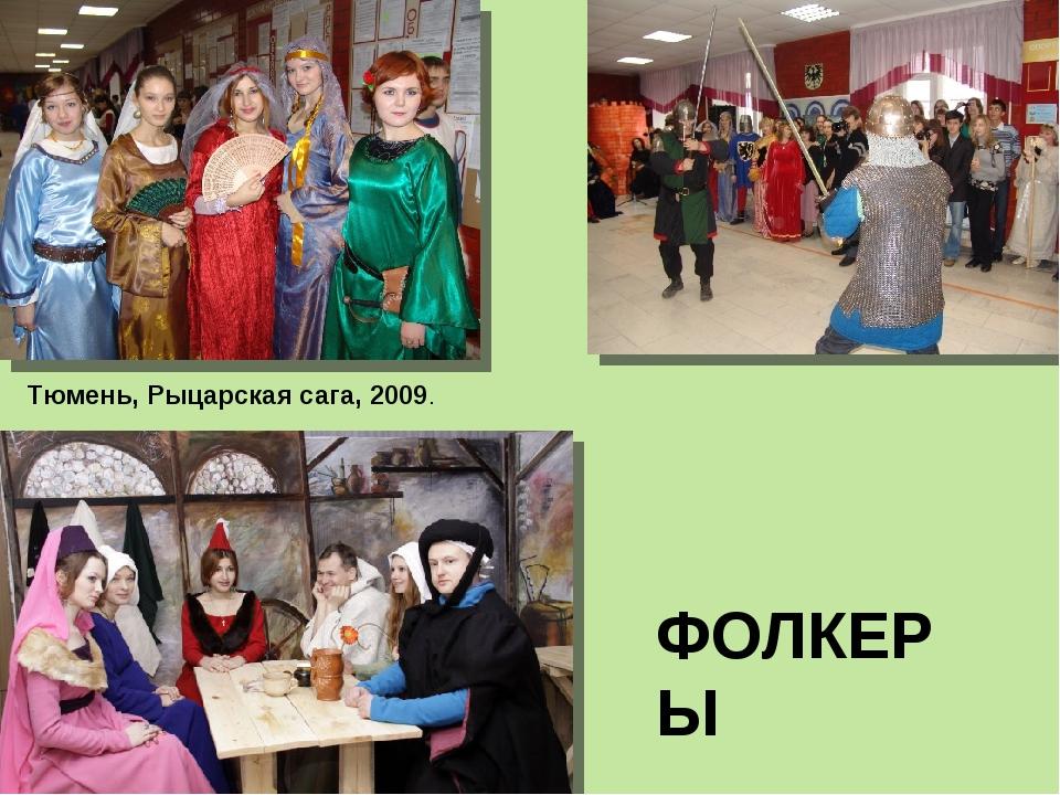 ФОЛКЕРЫ Тюмень, Рыцарская сага, 2009.