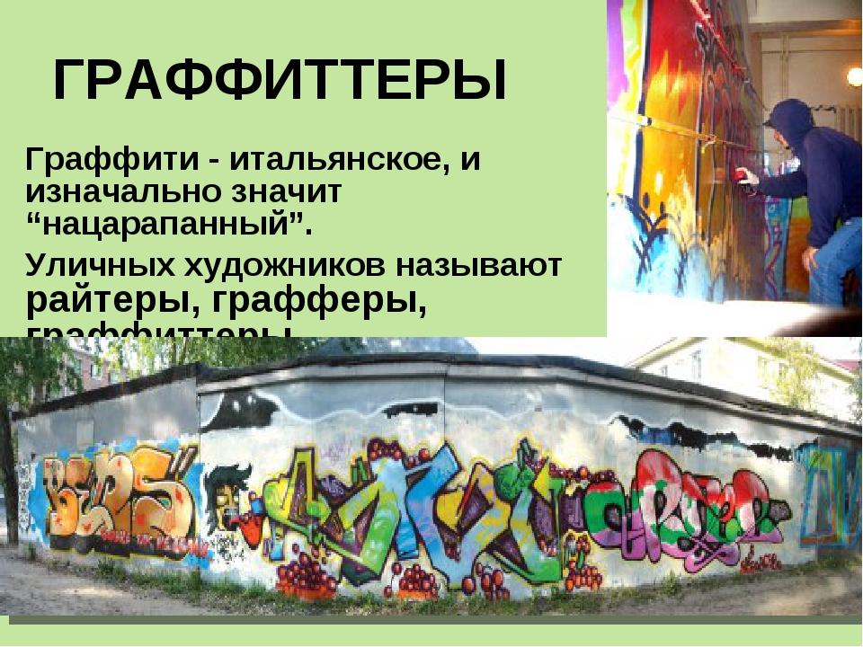 """ГРАФФИТТЕРЫ Граффити - итальянское, и изначально значит """"нацарапанный"""". Уличн..."""