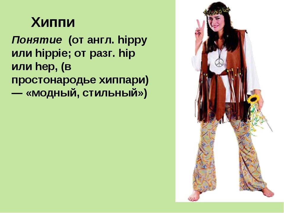 Хиппи Понятие (от англ. hippy или hippie; от разг. hip или hеp, (в просто...