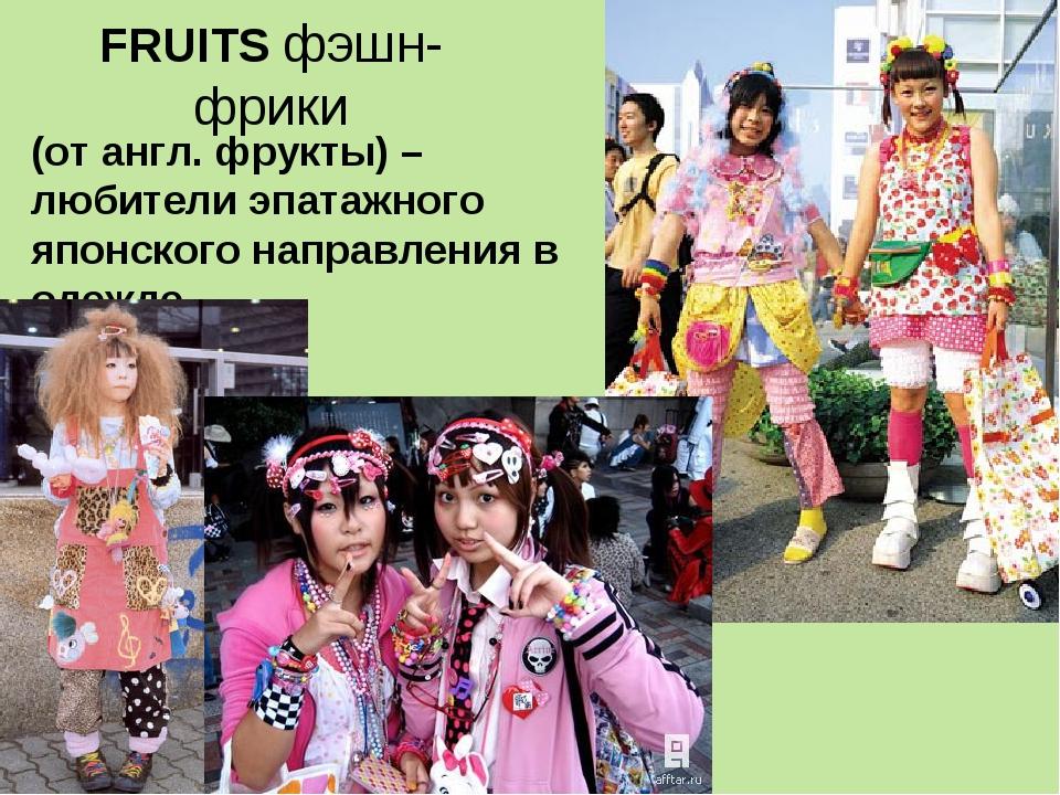 FRUITS фэшн-фрики (от англ. фрукты) – любители эпатажного японского направлен...