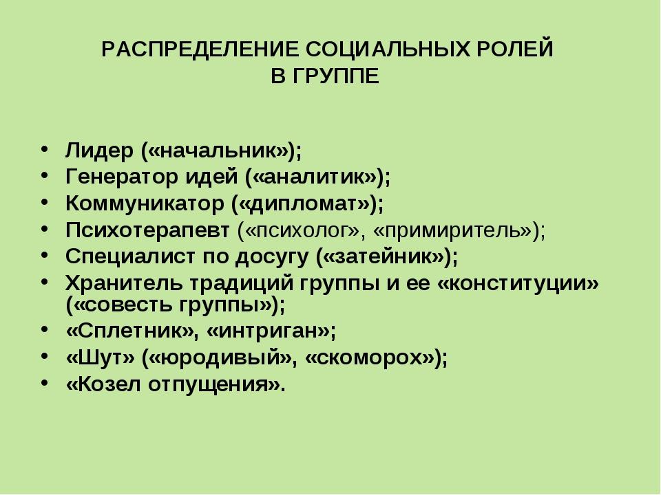 РАСПРЕДЕЛЕНИЕ СОЦИАЛЬНЫХ РОЛЕЙ В ГРУППЕ Лидер («начальник»); Генератор идей (...