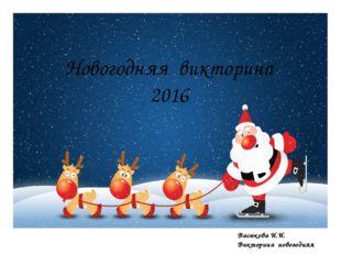 Новогодняя викторина 2016 Васюкова И.И. Викторина новогодняя