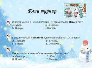 Блиц турнир В каком месяце в истории России НЕ праздновался Новый год? А. Мар