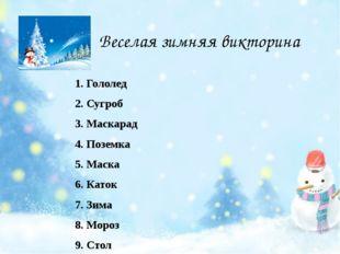 Веселая зимняя викторина 1. Гололед 2. Сугроб 3. Маскарад 4. Поземка 5. Маска