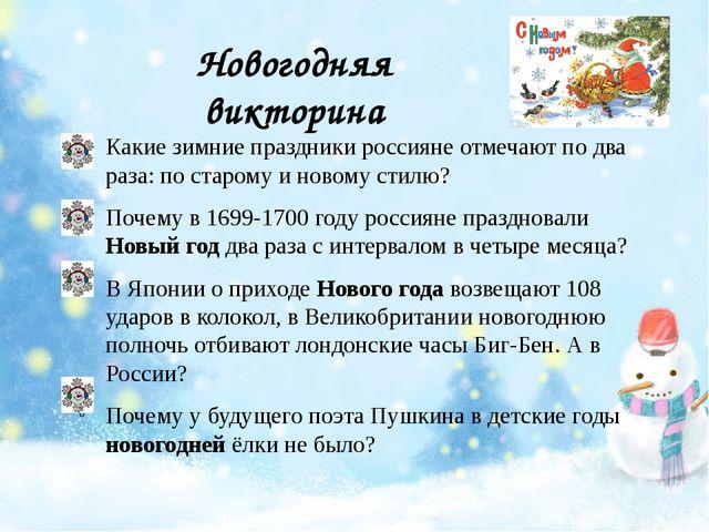 Новогодняя викторина Какие зимние праздники россияне отмечают по два раза: по...