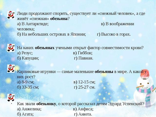 Люди продолжают спорить, существует ли «снежный человек», а где живёт «снежна...