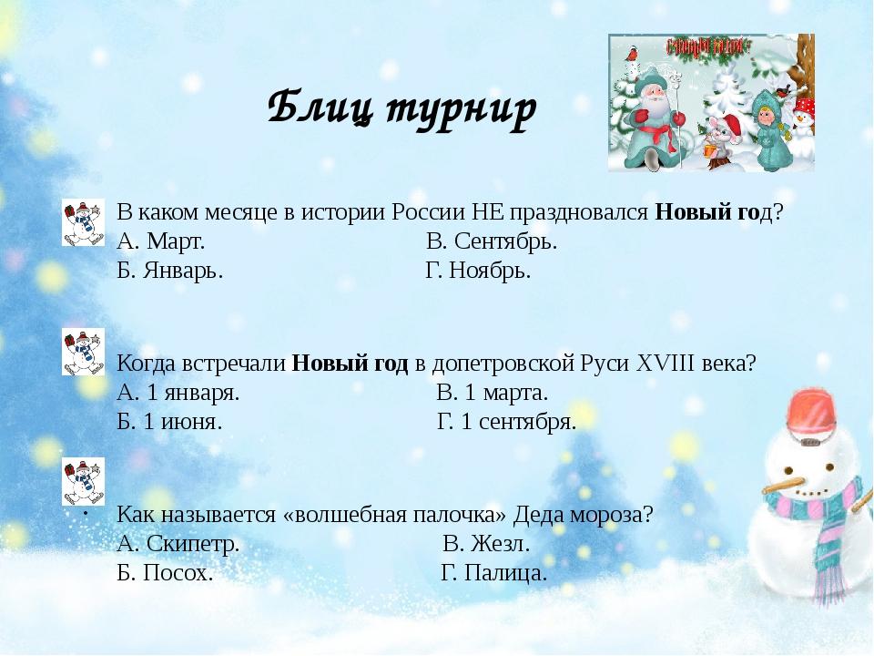 Блиц турнир В каком месяце в истории России НЕ праздновался Новый год? А. Мар...
