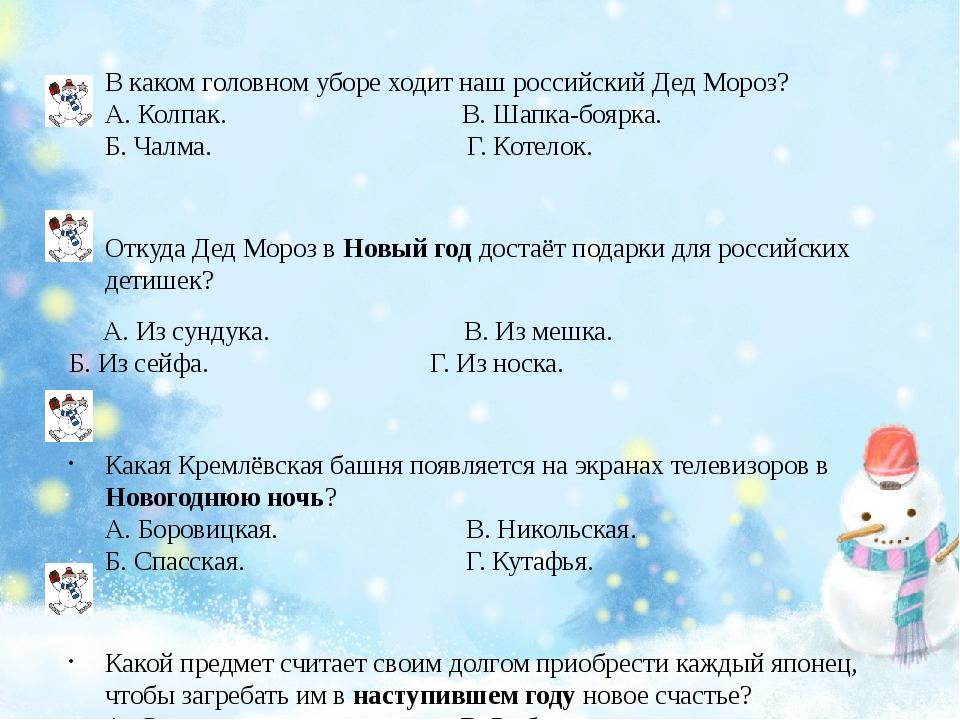 В каком головном уборе ходит наш российский Дед Мороз? А. Колпак. ...