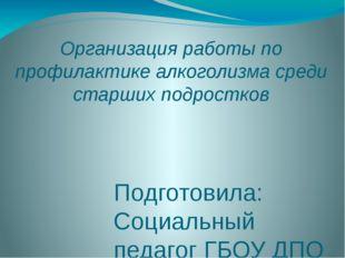 Организация работы по профилактике алкоголизма среди старших подростков Подго