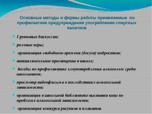 Основные методы и формы работы применяемые по профилактике предупреждения уп