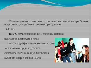 Согласно данным статистического отдела, пик массового приобщения подростко