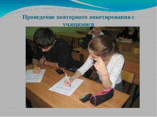 Проведение повторного анкетирования с учащимися