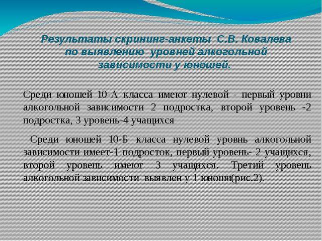 Результаты скрининг-анкеты С.В. Ковалева по выявлению уровней алкогольной за...