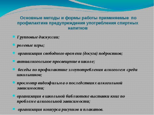 Основные методы и формы работы применяемые по профилактике предупреждения уп...
