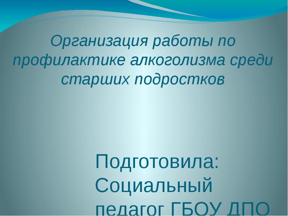 Организация работы по профилактике алкоголизма среди старших подростков Подго...