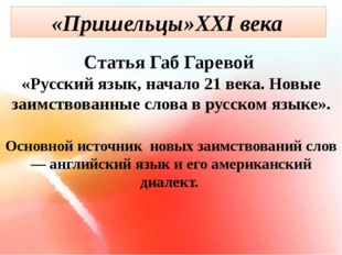 «Пришельцы»XXI века Статья Габ Гаревой «Русский язык, начало 21 века. Новые