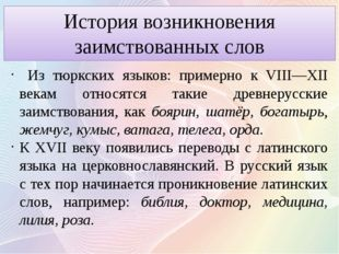 История возникновения заимствованных слов Из тюркских языков: примерно к VIII