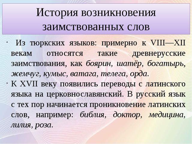 История возникновения заимствованных слов Из тюркских языков: примерно к VIII...