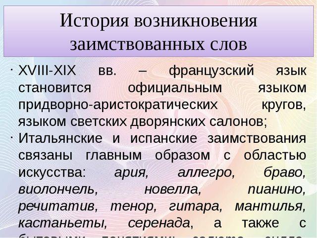 История возникновения заимствованных слов XVIII-XIX вв. – французский язык ст...