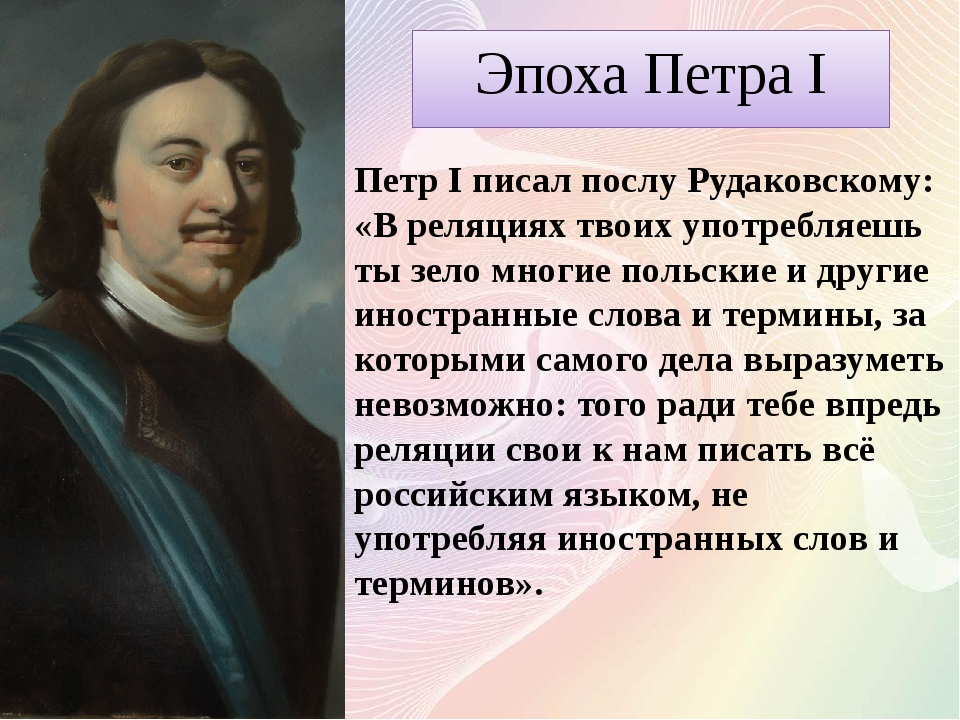 Эпоха Петра I Петр I писал послу Рудаковскому: «В реляциях твоих употребляешь...