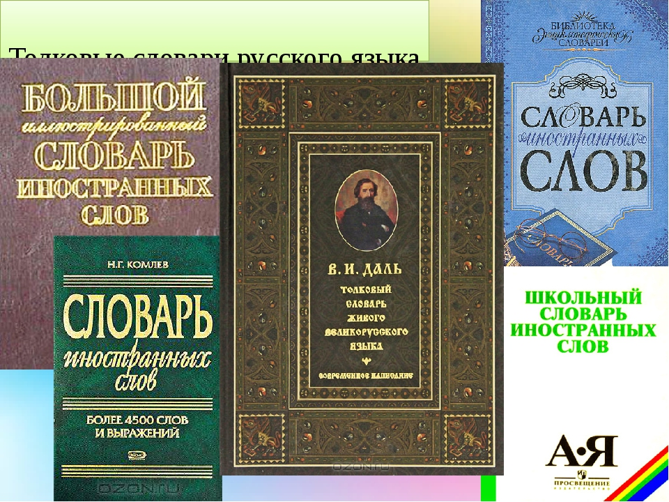 Толковые словари русского языка