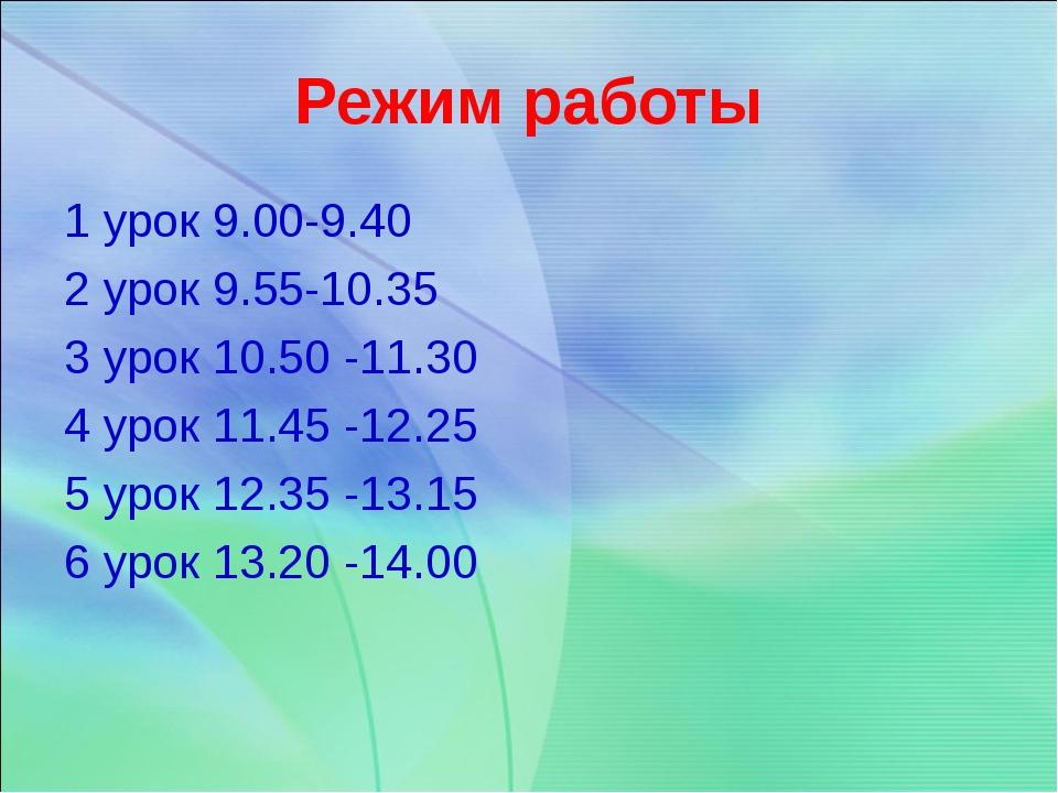 Режим работы 1 урок 9.00-9.40 2 урок 9.55-10.35 3 урок 10.50 -11.30 4 урок 11...