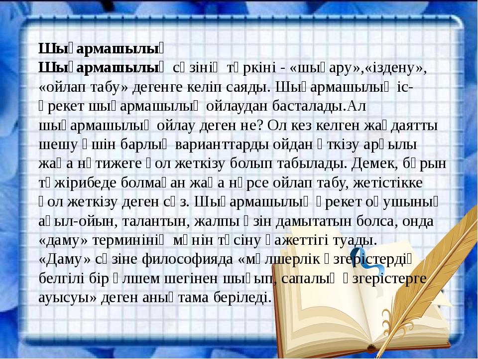 Шығармашылық Шығармашылық сөзінің төркіні - «шығару»,«іздену», «ойлап табу»...